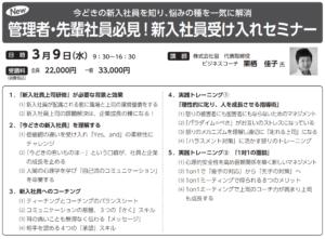 令和3年3月9日(水)「新入社員受け入れセミナー」